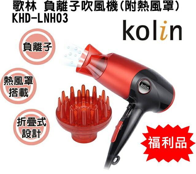 (便宜福利品) KHD-LNH03【Kolin歌林】負離子吹風機(附熱風罩) 保固免運-隆美家電
