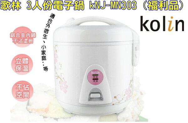 (福利品) KNJ-MN303【歌林】3人份電子鍋 保固免運-隆美家電