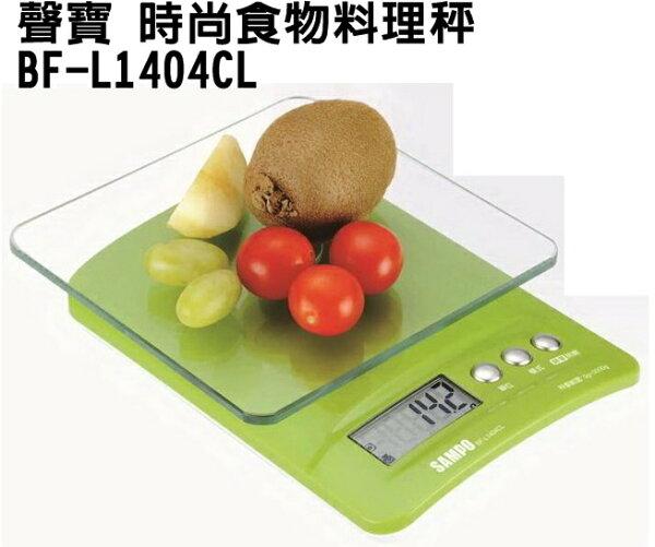 BF-L1404CL【聲寶】時尚食物料理秤 保固免運-隆美家電