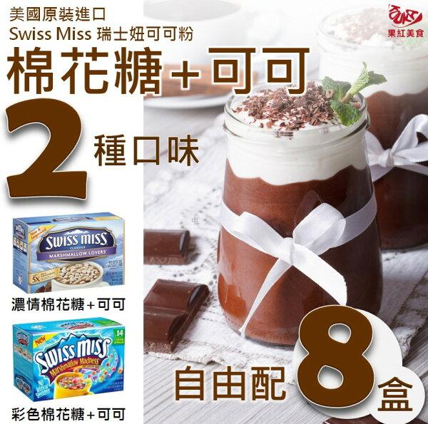 [任選8盒整箱團購免運現貨] Swiss Miss 瑞士妞 牛奶巧克力可可粉 272g (彩色彩虹棉花糖 / 濃情雪白棉花糖)