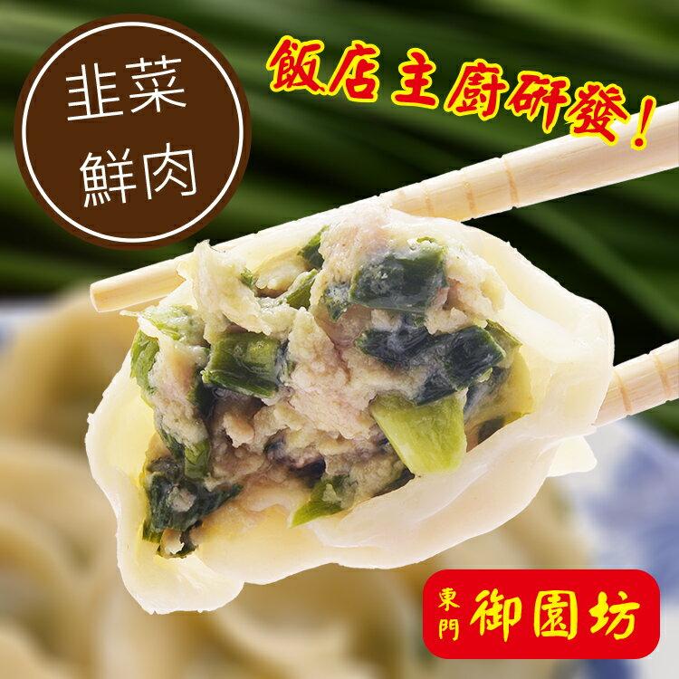 知名美食家 ,~東門市場御園坊~純 水餃,飯店主廚研發~韭菜鮮肉~^(24入 包^)