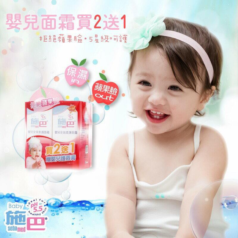 Sebamed施巴 - 嬰兒全效柔護面霜50ml 2入 + 嬰兒護唇膏 4.8g 超值組 0