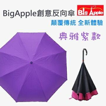 台灣【 BigApple】創新可站式直立手開上收反向傘-7色 3