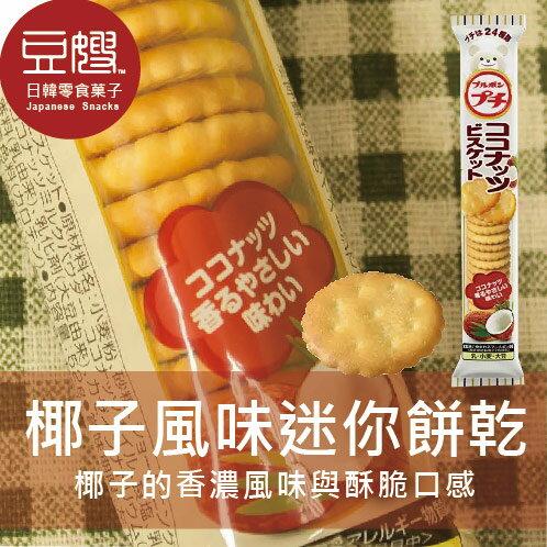 【即期特價】日本零食 北日本小熊 椰子迷你餅乾