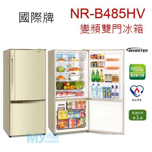 Panasonic國際牌 NR-B485HV 476L雙門變頻冰箱