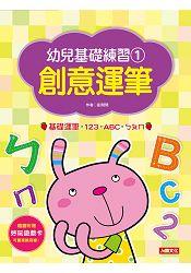 運筆~基礎運筆.123.ABC.ㄅㄆㄇ~幼兒基礎練習^(1^)