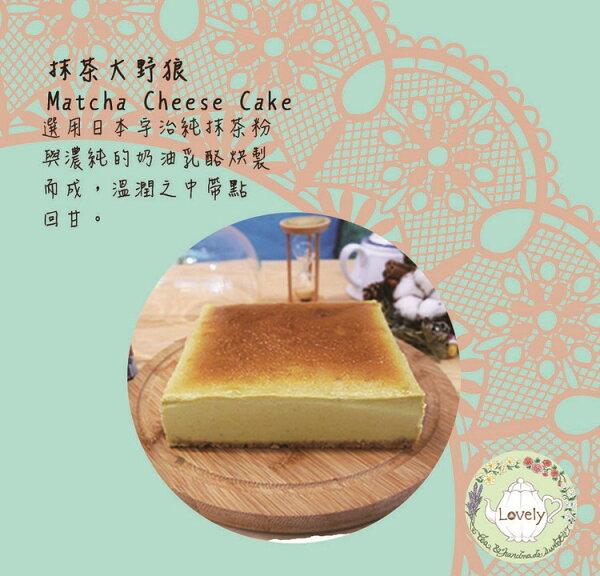 感謝狂銷!!【LOVELY】宇治抹茶重乳酪蛋糕**優惠480元!**