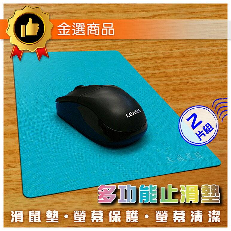 大威寶龍【多功能止滑墊】輕巧款 2片組 /超薄滑鼠墊防滑墊-布面適羅技電競光學滑鼠-可擦拭保護筆電蘋果MAC電腦螢幕 0