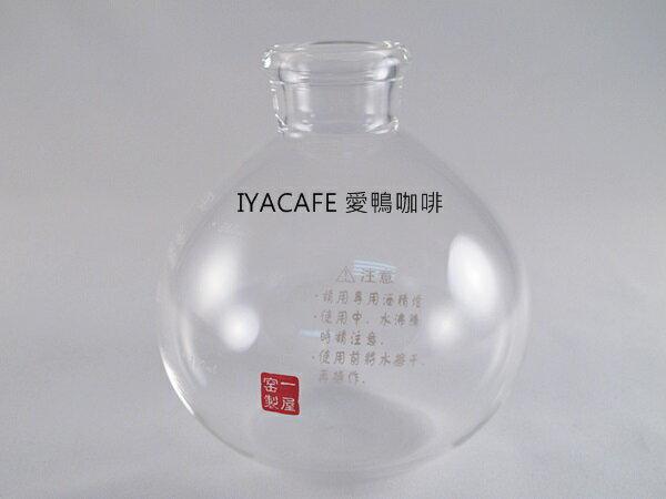 《愛鴨咖啡》一屋窑 TCA5 TCA-5 虹吸壺 下座 540ml