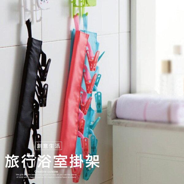 旅行浴室掛架 【HB-017】浴室 置物架 可掛 浴巾 毛巾 旅行 折疊 收納