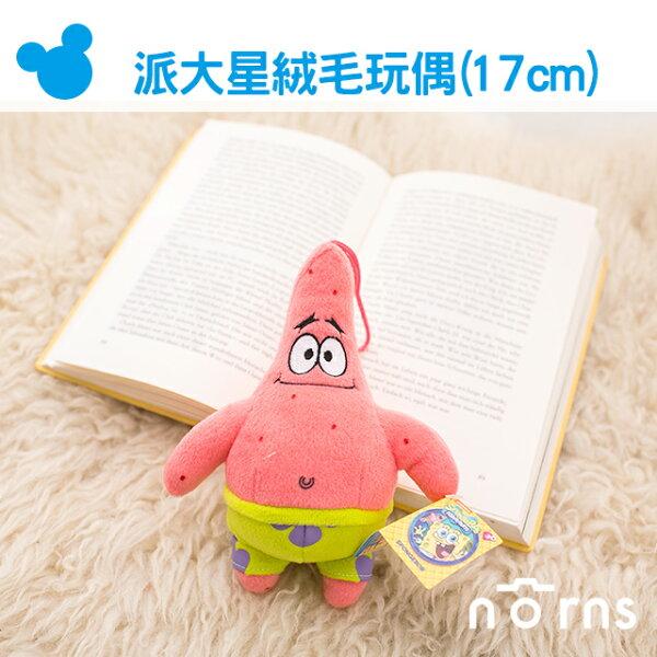 NORNS 【派大星絨毛玩偶(17cm)】海棉寶寶 玩偶 娃娃