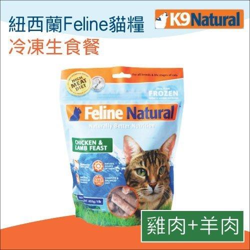 +貓狗樂園+ 紐西蘭K9 Natural【貓用冷凍生食餐。雞肉+羊肉。453g】670元 0