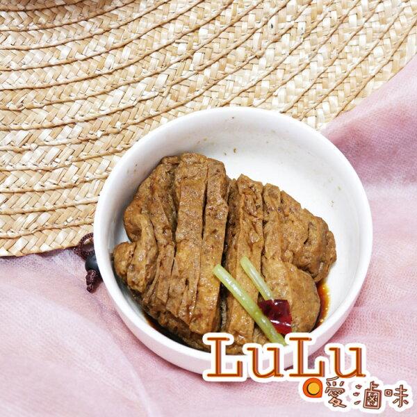 LuLu愛滷味~滷花干~焦糖新口味~