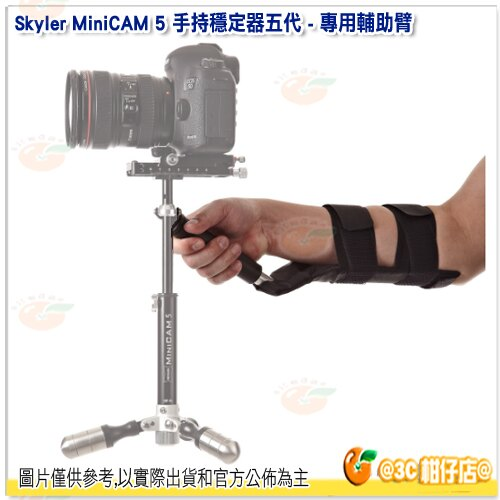 Skyler MiniCAM 5 手持穩定器 五代 ~ 輔助臂 DSLR錄影 DV錄影