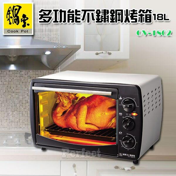 鍋寶18公升多功能電烤箱(OV-1802)