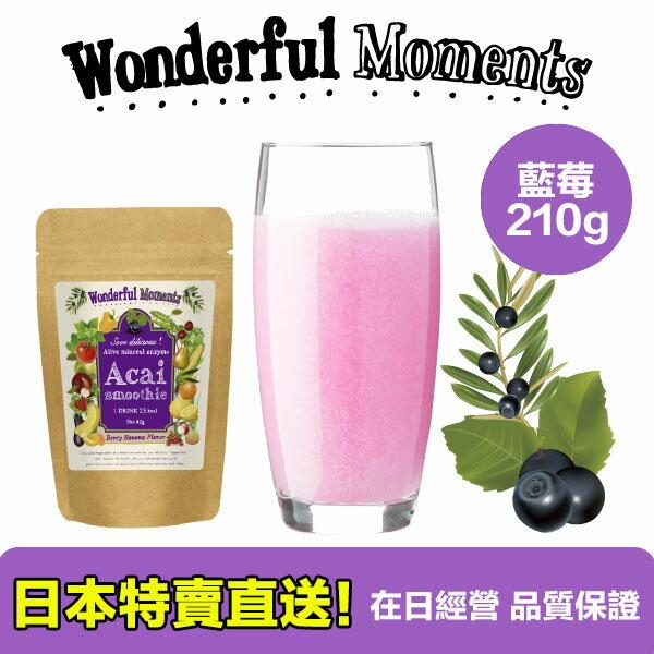 【海洋傳奇】日本 Wonderful smoothie 蔬果酵素 膠原蛋白粉 墨西哥莓 210g - 限時優惠好康折扣