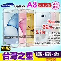Samsung 三星到SAMSUNG Galaxy A8 (2016) 搭配台灣之星門號專案 手機最低1元 新辦/攜碼/續約