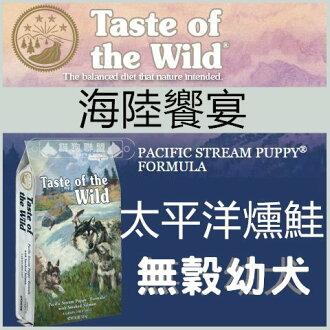 +貓狗樂園+ 美國Taste of the Wild海陸饗宴【無穀幼犬。太平洋燻鮭。5磅】770元