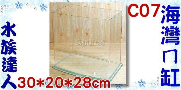 【水族達人】C07《海灣無接縫ㄇ型魚缸.30*20*28cm》超低價促銷!