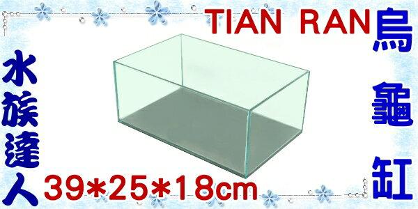 【水族達人】TIAN RAN《烏龜缸. 39*25*18cm》魚缸/玻璃缸/平面缸/方缸/生態缸/