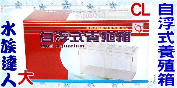 【水族達人】CL《自浮式養殖箱.大》隔離箱/產卵箱/飼育盒/繁殖箱/產仔箱