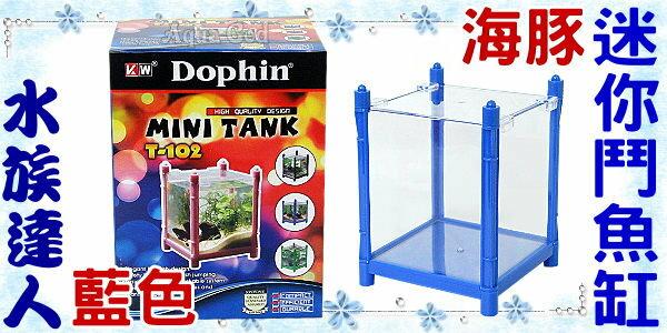【水族達人】海豚Dophin《MINI TANK 迷你鬥魚缸.藍色》壓克力製鬥魚缸/桌上型小魚缸