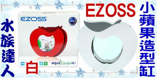 【水族達人】【魚缸】EZOSS《造型缸.小蘋果(白)》造型魚缸/含清潔夾+生化棉+沉水馬達