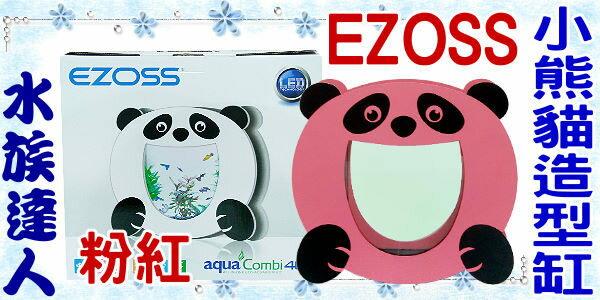 【水族達人】【魚缸】EZOSS《造型缸.小熊貓(粉紅)》造型魚缸/含清潔夾+生化棉+沉水馬達