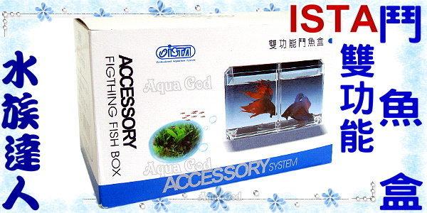 【水族達人】伊士達ISTA《雙功能鬥魚盒》方便您飼養鬥魚!