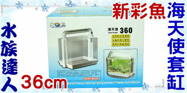 【水族達人】新彩魚NCF《海天使360套缸(36cm/1.2尺)》小彎角ㄇ型魚缸
