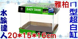 【水族達人】雅柏UP《EASY TANK ㄇ型超白缸.20*15*16cm.OT-L-20-W》 ㄇ型魚缸