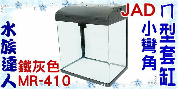 【水族達人】JAD《小彎角ㄇ型套缸˙MR-410(鐵灰色) 》含上部過濾+LED燈具