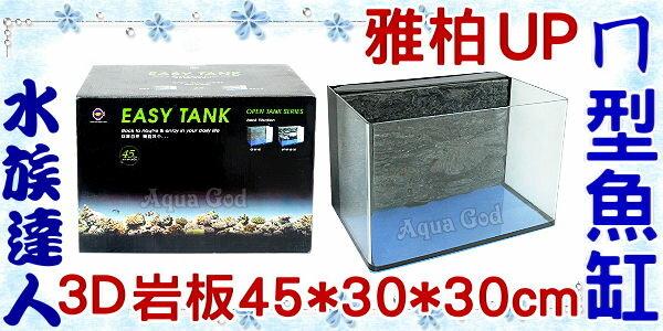 【水族達人】雅柏UP《1.5尺ㄇ型魚缸(3D岩板).45*30*30cm》含過濾設備、濾材!