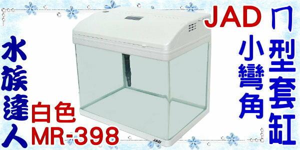 【水族達人】【魚缸】JAD《小彎角ㄇ型套缸˙MR-398(白色)》含上部過濾+LED燈具