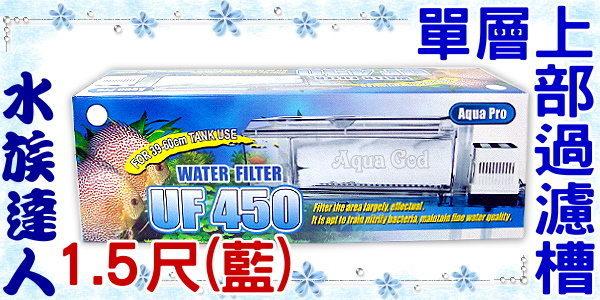 【水族達人】Aqua Pro《UF450單層上部過濾槽.1.5~2尺(藍色)》☆附馬達及濾材☆