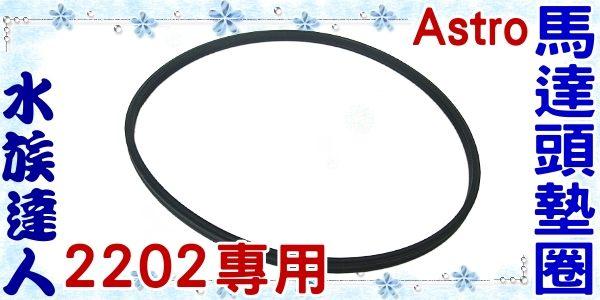 【水族達人】Astro《新款外置式圓桶過濾器2202專用馬達頭墊圈/一條》