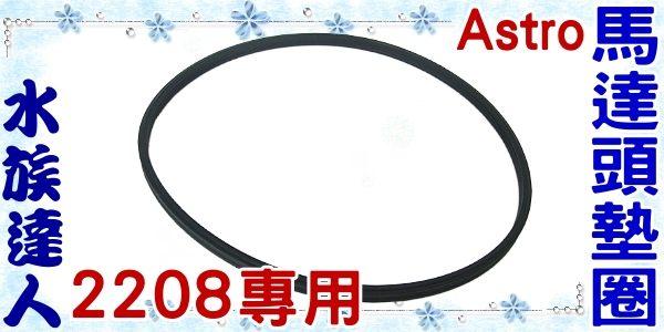 【水族達人】Astro《新款外置式圓桶過濾器2208專用馬達頭墊圈/一條》