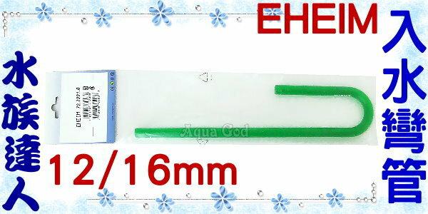 【水族達人】伊罕EHEIM《入水彎管.12/16mm》柺杖頭/入水管