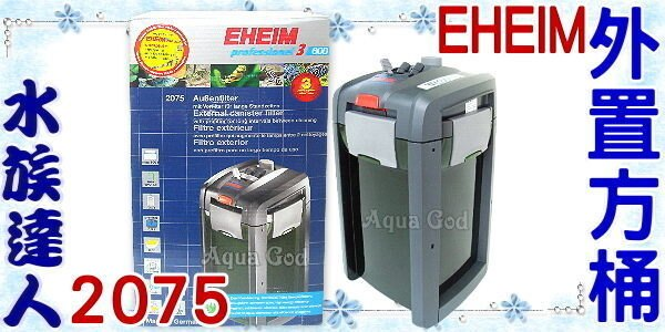 【水族達人】伊罕EHEIM《新型阿圖三代外置方桶2075》圓桶第一品牌