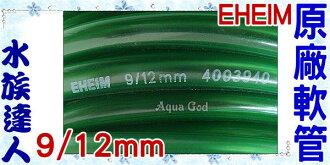 【水族達人】伊罕EHEIM《原廠軟管1尺.口徑9/12mm》最高級軟水管!
