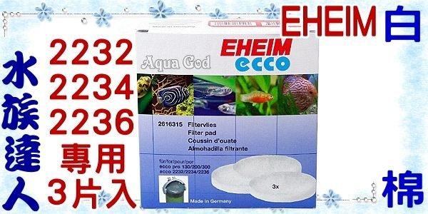 【水族達人】伊罕EHEIM《2232/2234/2236 ecco易型機器人圓桶專用白棉.3片入》