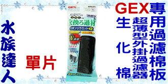 【水族達人】GEX《超薄型外掛過濾器專用過濾棉板.生化棉單片入/包》定期更換喔!插卡濾棉
