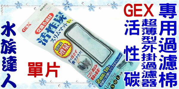 【水族達人】GEX《超薄型外掛過濾器專用過濾棉板.活性碳板單片入/包》定期更換喔!插卡濾棉