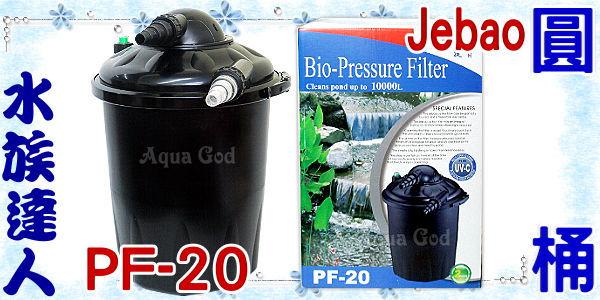 【水族達人】捷寶Jebao《紫外線UV-C大型外置圓桶過濾器.PF-20》雙效超實用!淡海水用