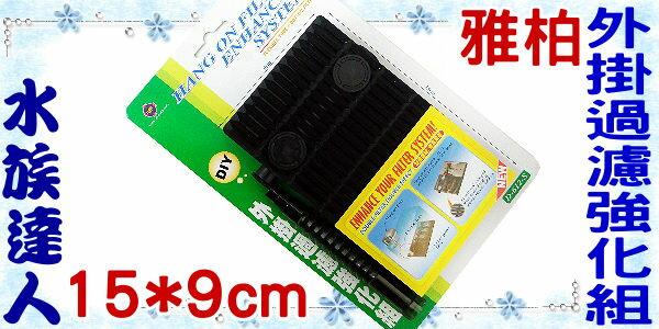 【水族達人】【底部浪板】雅柏UP《外掛過濾強化組(15*9cm)單片 ˙附伸縮接管小/組˙D-612-S》