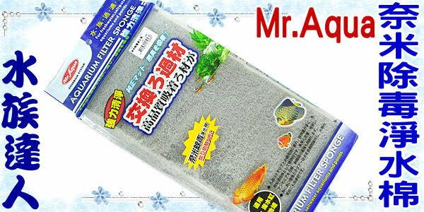 【水族達人】【濾材】水族先生Mr.Aqua《奈米除毒淨水棉》濾棉 ☆除亞硝酸NO2☆