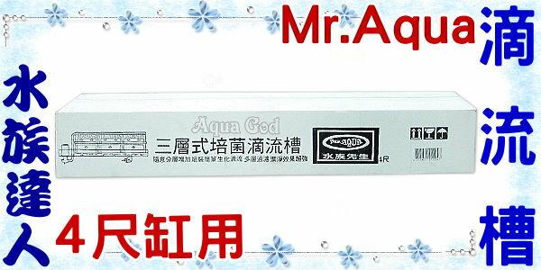 【水族達人】【上部過濾器】水族先生Mr.Aqua《多層式培菌滴流槽.4尺缸用》
