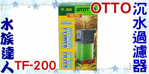 【水族達人】台灣OTTO奧圖《沉水過濾器˙TF-200 》可調水量式沉水馬達過濾器