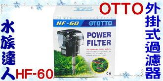 【水族達人】台灣OTTO奧圖《外掛式過濾器.HF-60 》HF60 淡水、海水魚缸均適用/停電免加水