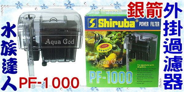 【水族達人】銀箭《再啟動免加水外掛過濾器.PF1000》高品質!
